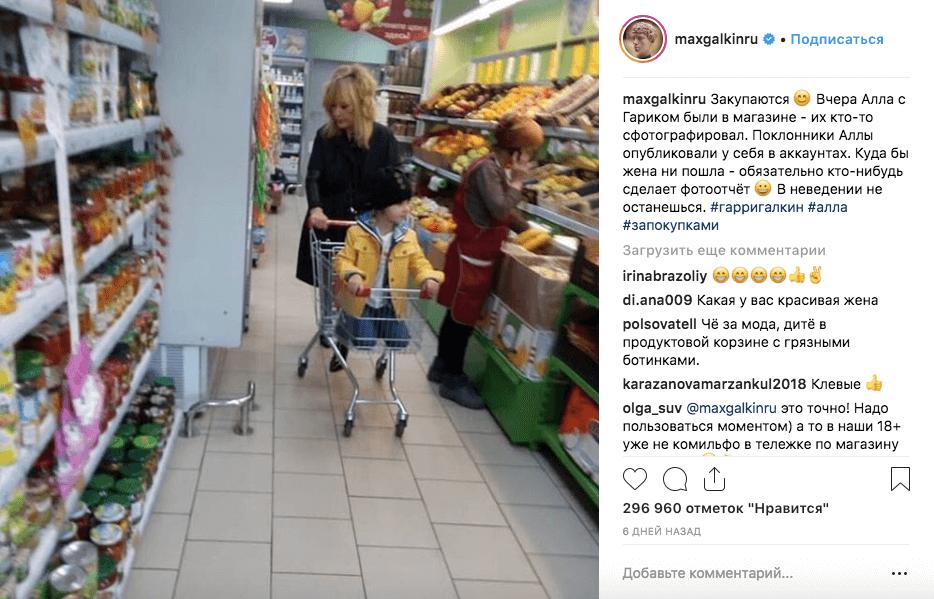 Максим Галкин и Пугачёва в магазине Пятёрочка